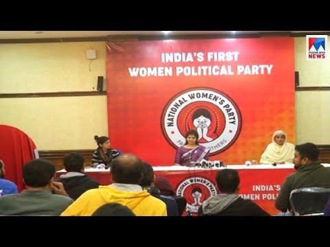 സ്ത്രീകൾക്ക് മാത്രമായി രാഷ്ട്രീയ പാർട്ടി | National womens party