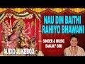 Nau Din Baithi Rahiyo Bhawani I Devi Bhajans I SANJAY GIRI I Full Audio Songs Juke Box