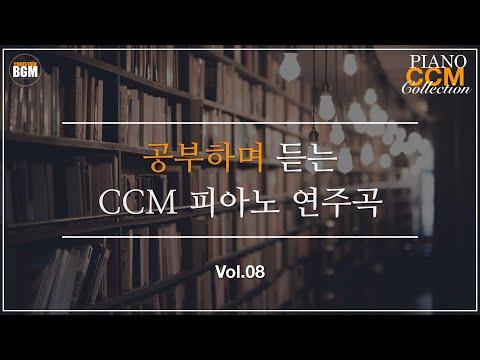 [Vol.8] 공부하며 듣는 CCM 피아노 연주곡 - 크리스찬 BGM