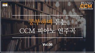[Vol.8] 공부하며 듣는 CCM 피아노 연주 - 크리스찬 BGM