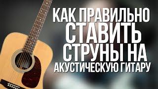Как правильно ставить струны на акустическую гитару(Вступай в паблик iGitarist в Вконтакте - https://vk.com/igitaristru , чтобы первым получать новые видео. Из этого урока вы..., 2015-02-17T09:00:00.000Z)