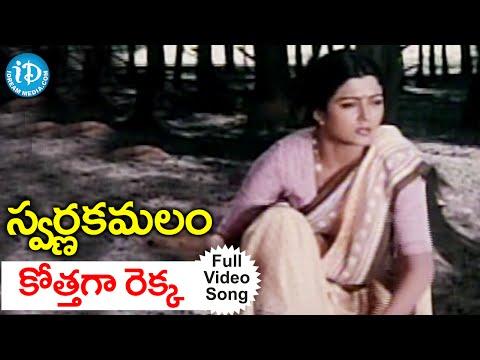 Swarna Kamalam Movie Songs - Kothaga Rekka Video Song || Venkatesh, Bhanupriya || Ilayaraja