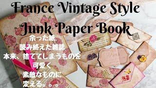 【100均DIY】100円素材とJunk paperでフランスヴィンテージ風加工メモブック紹介