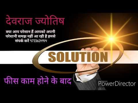 #Devrajjyotish | Astrologer In Hindi | Without Money Solution | Love Problem Solution Vashikaran €√√