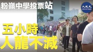 Publication Date: 2019-11-24 | Video Title: 【11.24區議會選舉】11月24日從早上7:30開始在香港