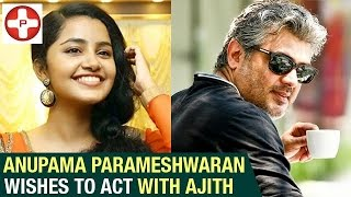 Premam fame Anupama Parameshwaran wishes to act with Ajith | Tamil Cinema News