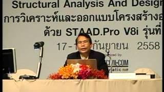 อบรมโปรแกรม STAAD.Pro (v.8i) รุ่นที่ 5 (Bitec) (ช่วงที่ 1 / 14)