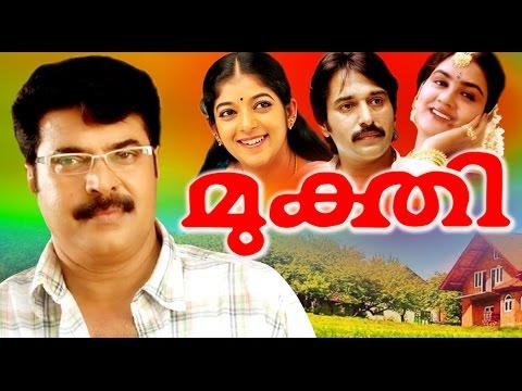 MUKTHI (മുക്തി ) | Malayalam...