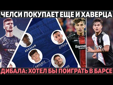 Новая атака Челси: Вернер+Хаверц+Зиеш ● Дибала: хотел бы играть в Барсе ● «Бэйл – лучший атлет»