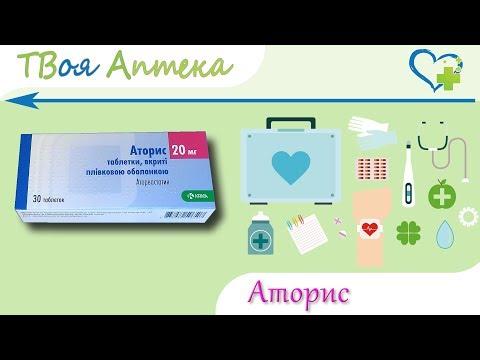 Аторис таблетки - показания (видео инструкция) описание, отзывы - Аторвастатин