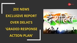 Deshhit: Zee News exclusive report over Delhi's 'Graded Response Action Plan'