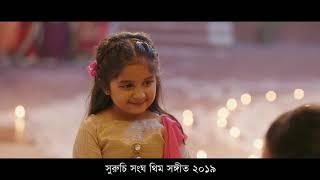 Durga Pujo Theme Song 2019 by Mamata Banerjee