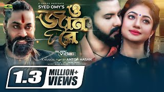 O Jan Re By Syed Omy And Achol HD.mp4