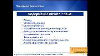 видео Разделы бизнес-плана