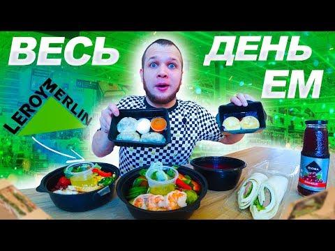 Видео: Весь день Ем продукты из Леруа Мерлен