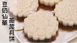【豆奶仙草燕菜月饼】传说的麦克杰逊饮料听过了,那用同样的材料做成月饼又有吃过吗?Soy Milk Cincau Jelly Mooncake (ENG SUB)