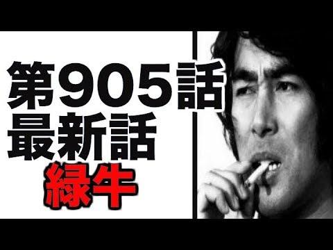 """【ワンピース】第905話 最新話 まとめ&感想 """"速報""""(展開バレ)"""
