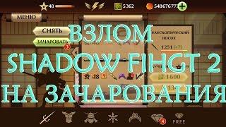 ВЗЛОМ Shadow Fight 2 на МНОГО ЗАЧАРОВАНИЙ!