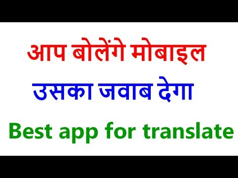 android mobile tricks in hindi 2017 | best translate app by voice