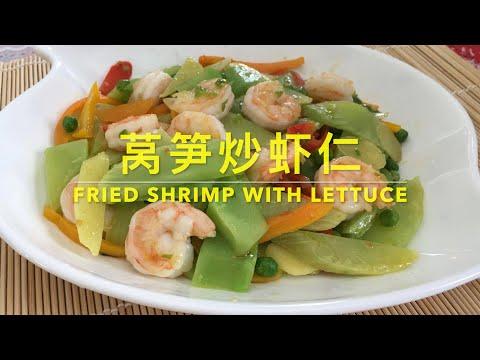 莴笋炒虾仁  FRIED SHRIMP WITH LETTUCE 简单快手菜,光是热锅快炒不够了,记住这两点,虾仁炒得好看又好吃😋
