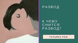 видео Сонник Разводиться  К чему снится Разводиться развод