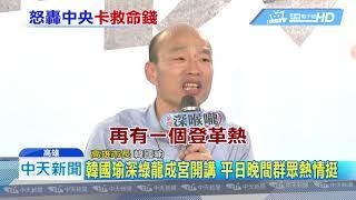 20190618中天新聞 韓國瑜夫婦首聯袂上政論 轟中央防疫不給錢