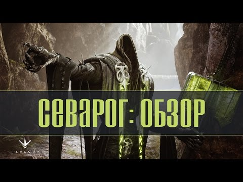 видео: paragon - Севарог [sevarog] - Обзор Героя
