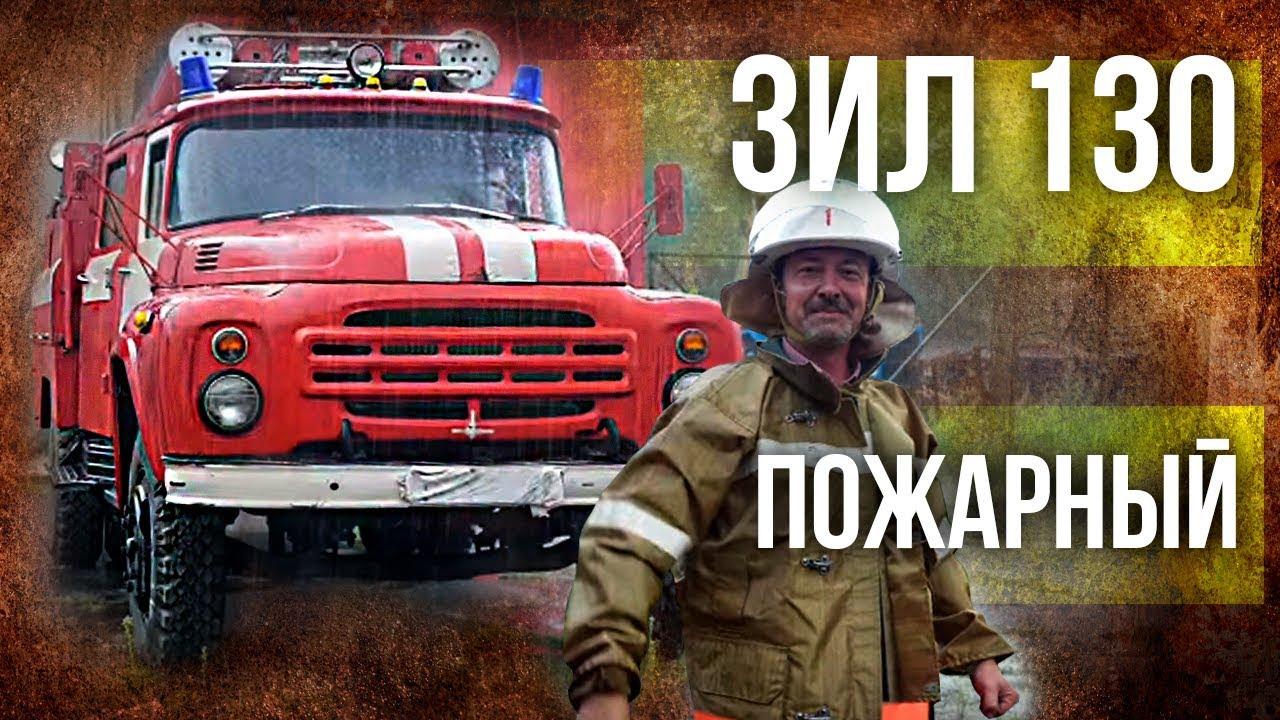 ЗИЛ 130 Пожарный – История создания советского грузовика | Советский автопром | Про автомобили