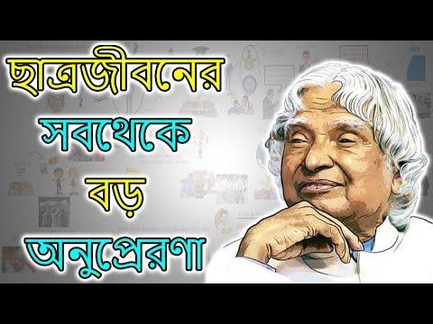 ছাত্রজীবনের সবথেকে বড় অনুপ্রেরণা   APJ Abdul Kalam Biography in Bangla