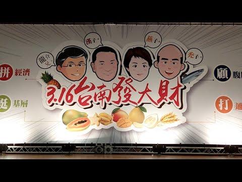 【直播】謝龍介遠東科技大學