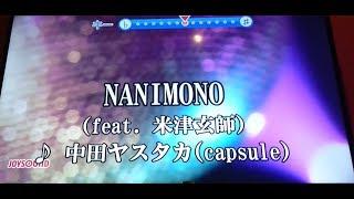 【NANIMONO(feat. 米津玄師)/中田ヤスタカ】歌ってみた thumbnail
