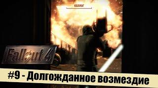Fallout 4 9 - Долгожданное возмездие