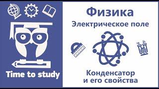 Физика: подготовка к ЕГЭ. Конденсатор и его свойства