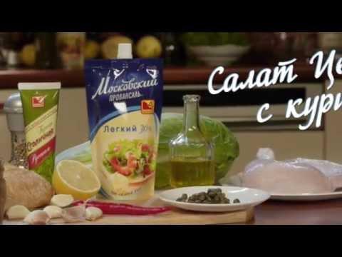 Цезарь с курицей рецепт салата