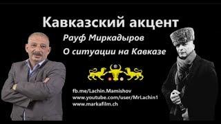"""""""Кавказский акцент"""" - О ситуации на Кавказе! Рауф Миркадыров"""