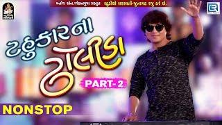 Tahukar Na Dholida 2 | Non Stop | New Gujarati Garba | Yogesh Purabiya, Devji Thakor, Madhu Chelani