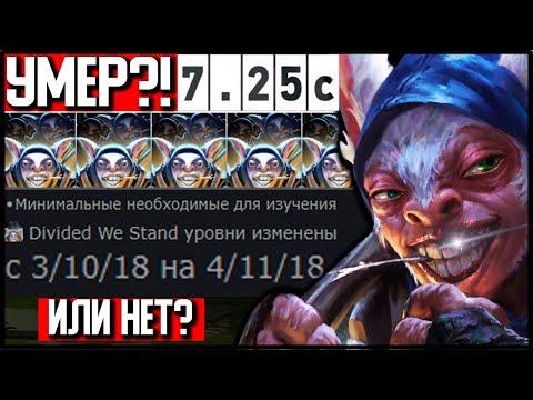МИПО МЕРТВ?! (ИЛИ НЕТ?)   MEEPO DOTA 2.