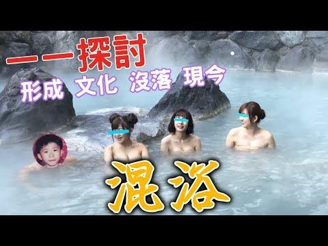 [日本瘋情話]第二集 - 日本混浴|挑戰道德の文化