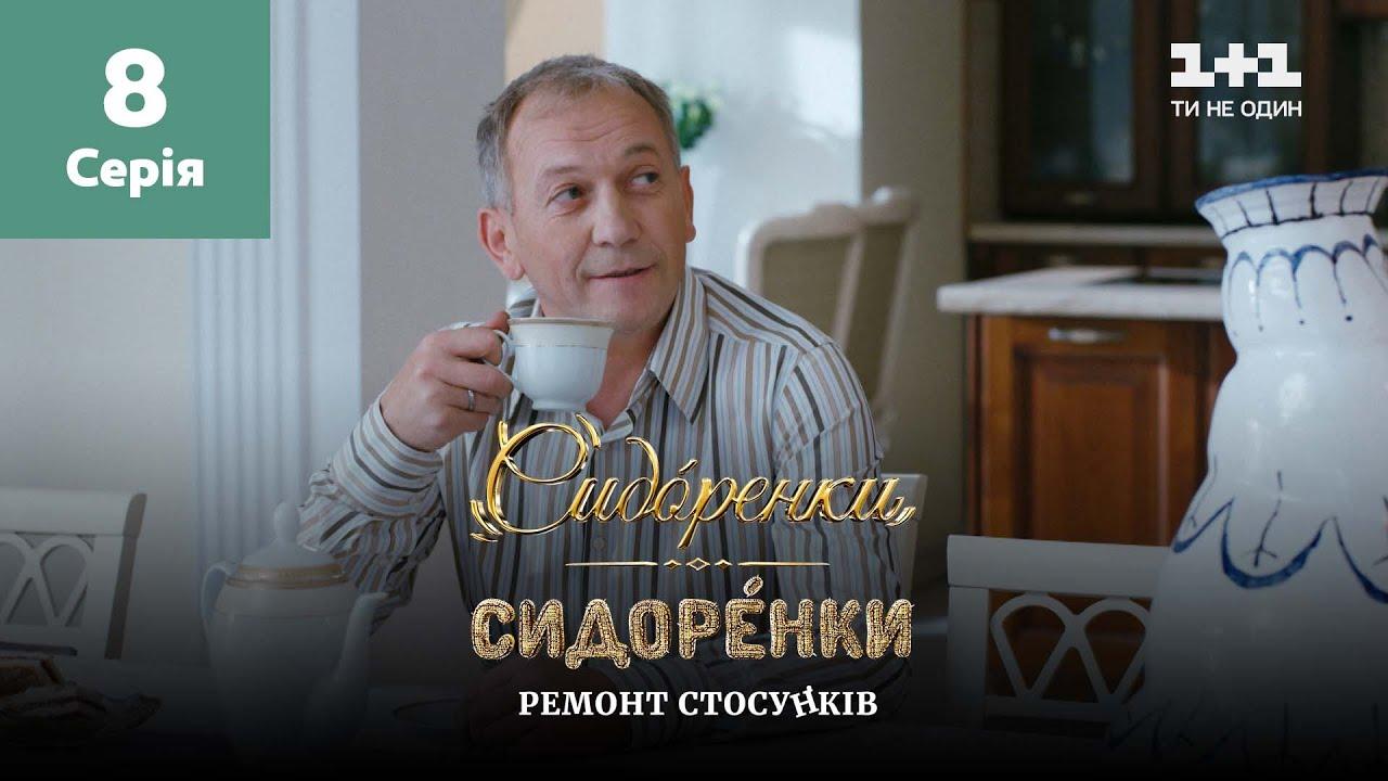 СидОренки-СидорЕнки 2 сезон 8 серия