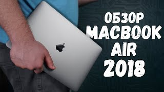 Обзор MacBook Air 2018: кому и зачем нужен?!