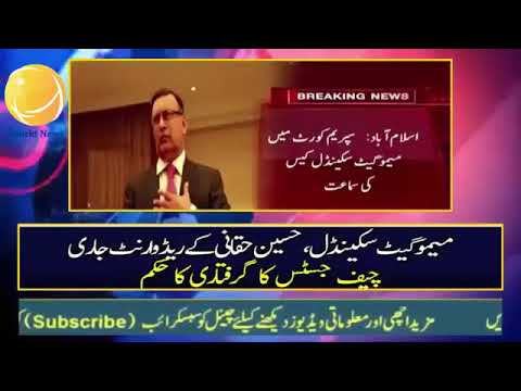 World News Live Today 2018 SC issues for Hussain Haqqani in Memogate case
