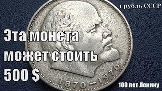 Один Рубль Ленин может стоить до 500 евро Обзор и разновидности монеты