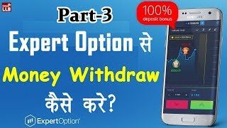 ExpertOption - Mobile Trading Review in Hindi | Part - 3 | By Ishan