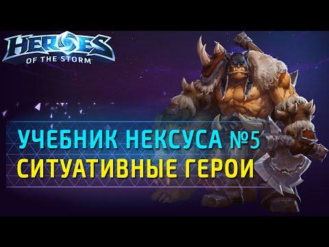 видео: Учебник Нексуса №5: ситуативные герои. Гайд по heroes of the storm
