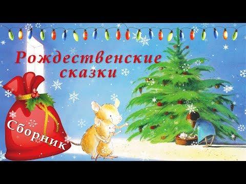 Сборник | Рождественские сказки | Аудиосказки для детей | Рождественские истории | с картинками