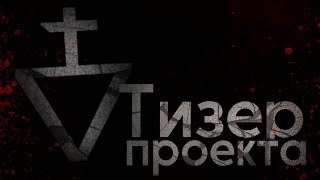PROJECT 129 - Тизер
