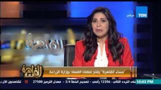 مساء القاهرة -- وزير الزراعة يرفض مواجهة الدكتور سعيد خليل .. سعد خليل : اعدموني لو انا غلط !