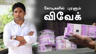 Vivek Jayaraman: How did he become owner of 500 Crores ?