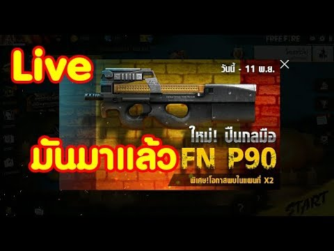 LIVE สตรีม Free Fire มันมาแล้ว FN P90#เกมส์ฟีฟาย