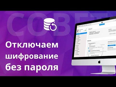 Как узнать пароль от резервной копии в itunes